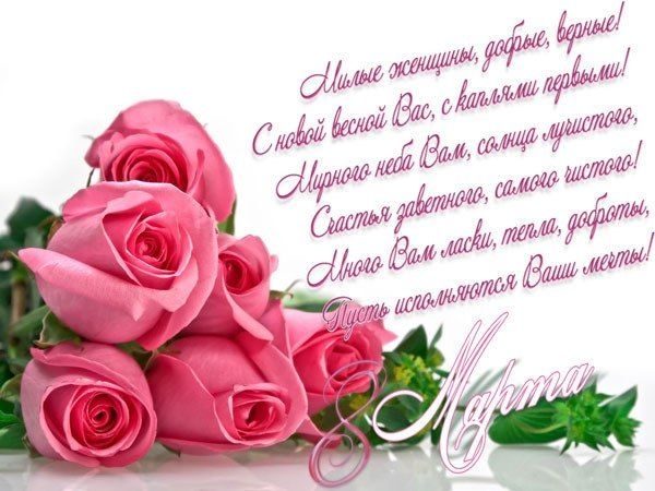 Красивые поздравления с 8 марта коллегам-женщинам в стихах
