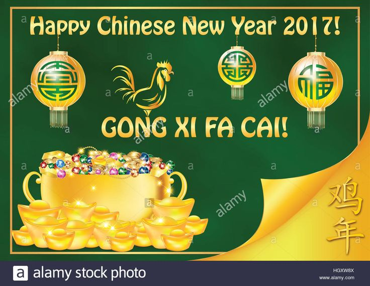Ging Xi Fa Cai - Chinese New Year of the Rooster greeting card with treasure bowl, paper lanterns and rooster (animal) shapes. C Stock Photo