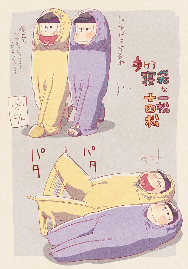 Jyushimatsu & Ichimatsu
