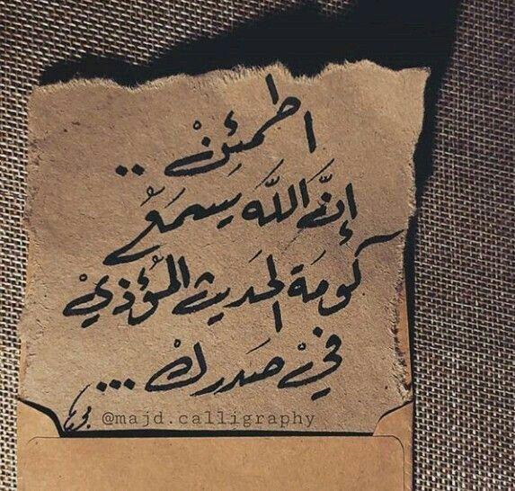 اطمئن إن الله يسمع كومة الحديث المؤذي في صدرك Art Wallpaper Iphone Arabic Quotes Quotes For Him