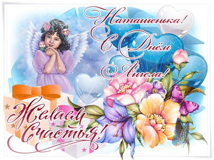 С днем ангела всех натальей открытки