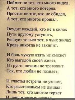 стихотворение о том, что кто-то терпел и может уйти: 16 тыс изображений найдено в Яндекс.Картинках