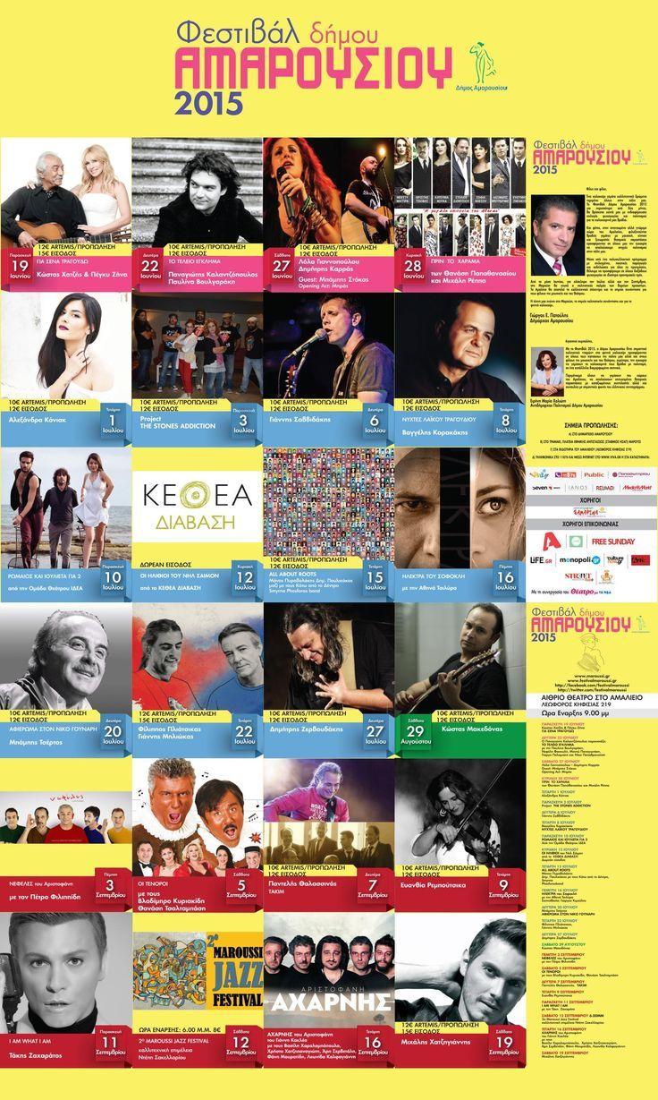 Φεστιβάλ Αμαρουσίου 2015 @ Αίθριο Θέατρο στο Αμαλίειο (19/06 - 19/09/2015)