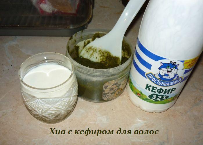 1459609759_Hna_s_kefirom_dlya_volos (699x502, 440Kb)