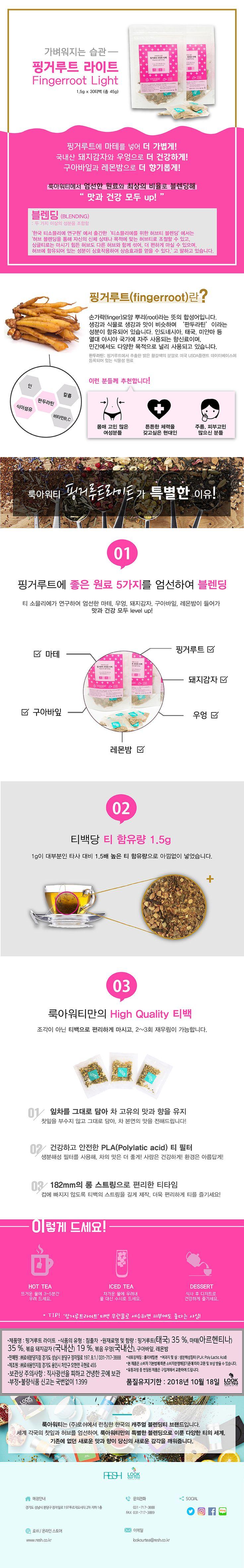 핑거루트 라이트 티백 > Health | LookOurTea
