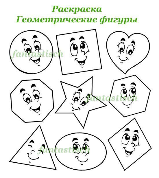 Геометрические фигуры. Раскраска для детей | Раскраски ...