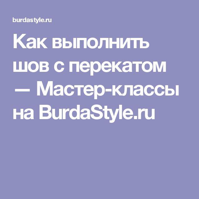 Как выполнить шов с перекатом — Мастер-классы на BurdaStyle.ru