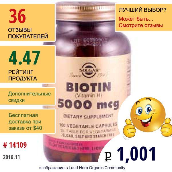 Solgar #Solgar #Витамины #ВитаминB #Биотин