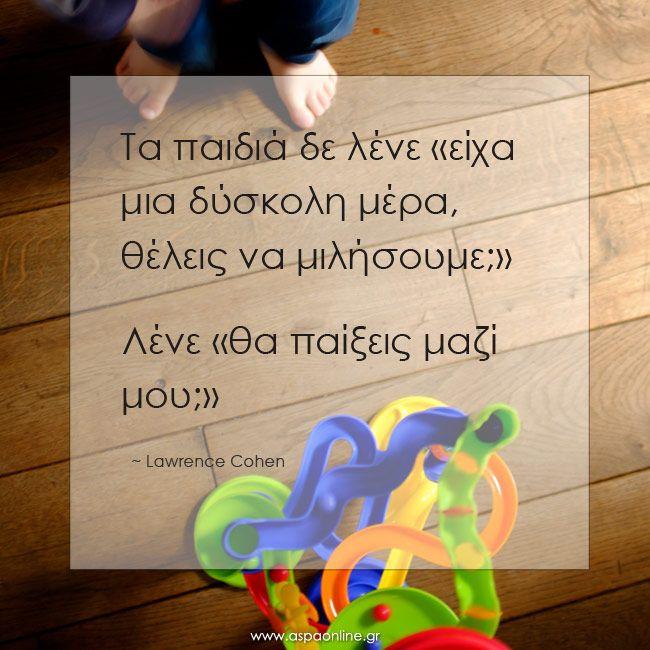 Τα παιδιά δε λένε «είχα μια δύσκολη μέρα, θέλεις να μιλήσουμε;» Λένε «θα παίξεις μαζί μου;»