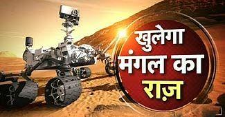 मंगल ग्रह पर उतरा क्यूरियोसिटी रोवर