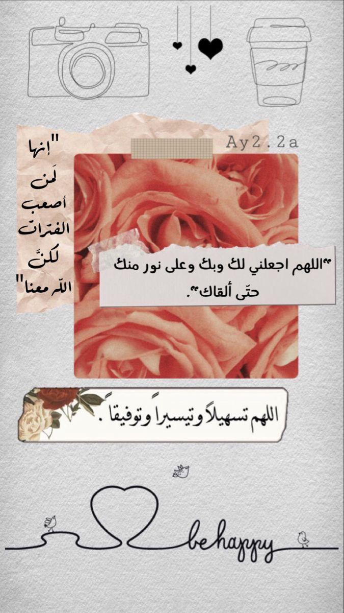 اقتباسات دينية ستوري سناب و انستا خلفيات In 2021 Ramadan Islam Quran Words