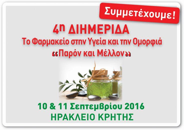 Συμμτέχουμε στην 4η Διημερίδα Το Φαρμακειο στην Υγεια και την Ομορφιά στο Ηράκλειο Κρήτης 10 & 11 Σεπτεμβριου
