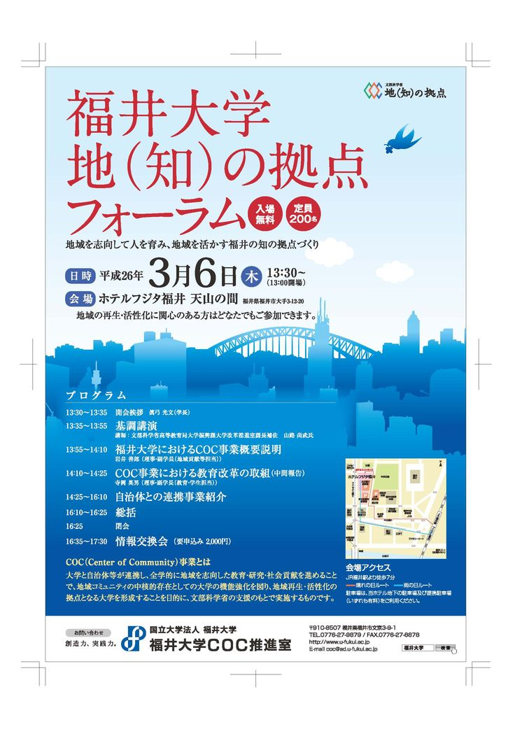 福井大学フォーラムA4チラシ-7.jpg (2024×2867)