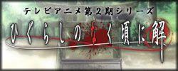 テレビアニメ第2期「ひぐらしのなく頃に解」公式サイト