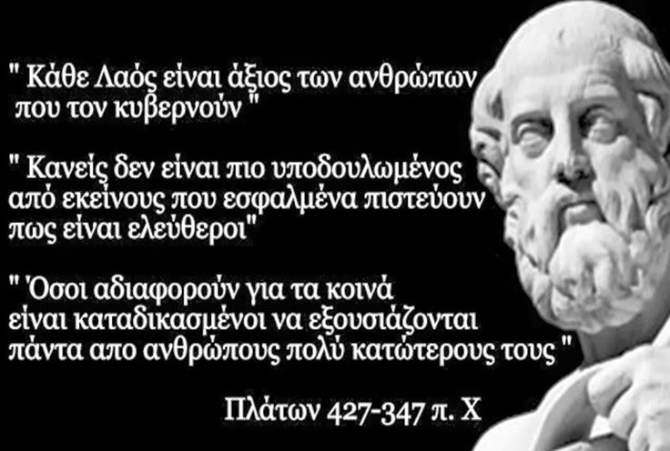 H αρχαία ελληνική σκέψη είναι ορθολογική ή νοησιαρχική. Εμπιστεύεται τη νόηση και το λογικό, όχι τις αισθήσεις. Οι αισθήσεις μας δίνουν μια φευγαλέα και εξωτερική εικόνα για τα επιμέρους αντικείμενα. Δεν μας δείχνουν τις συναρτήσεις των πραγμάτων, τη γενική τους νομοτέλεια κ.λπ. H αρχαία ελληνική σκέψη είναι ορθολογική. O Πλάτωνας  συνδυάζει ορθολογισμό και ενορατισμό.