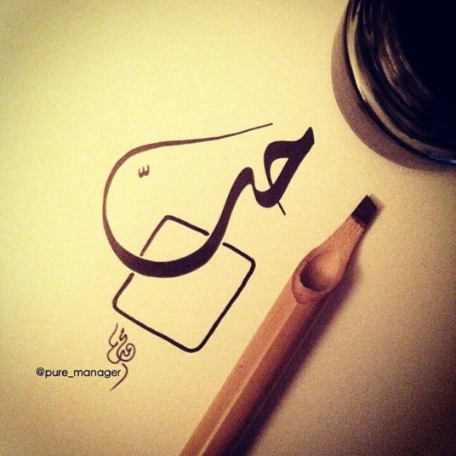 94 best calligraphy arabic images on pinterest islamic Arabic calligraphy tools