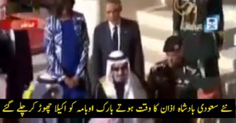 King Salman leaves Obama in Asar prayer Time First Namaz then all protocols