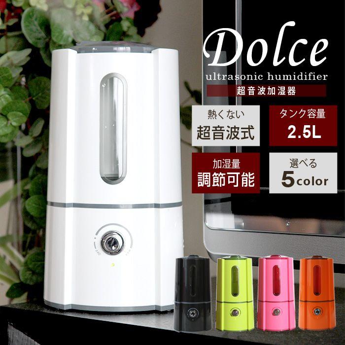 加湿器 タワー型 超音波加湿器Dolce 大容量2.5L 【...|お宝ワールド(お宝WORLD)【ポンパレモール】