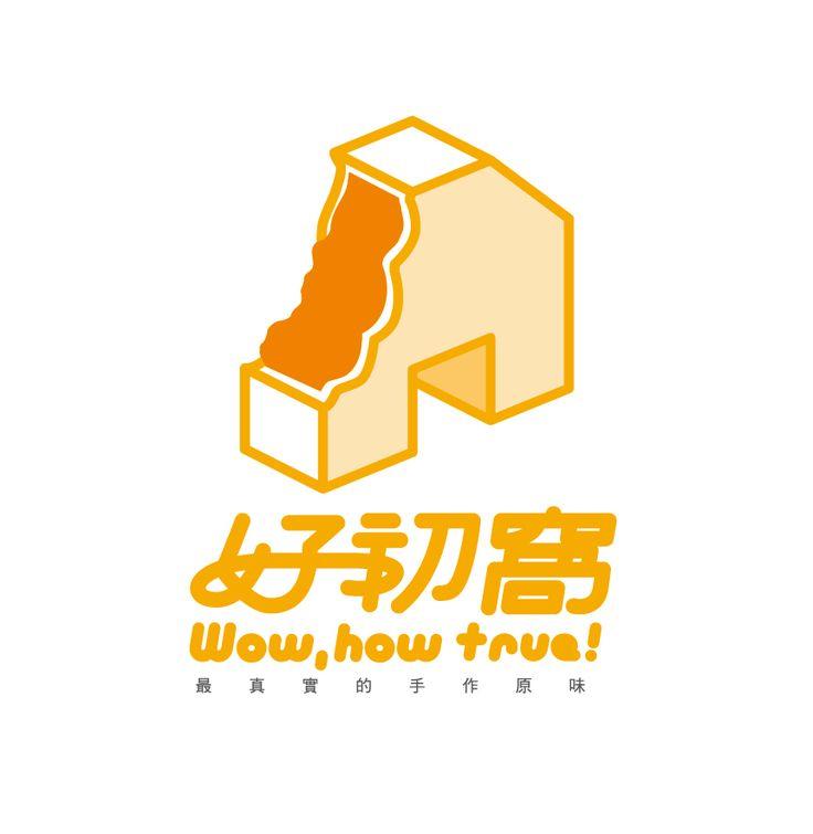 好初窩 Wow, how true! Logo Design-2016