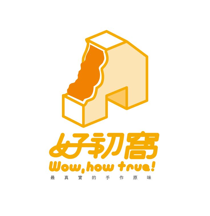 好初窩 Wow, how true! Logo Design-2016