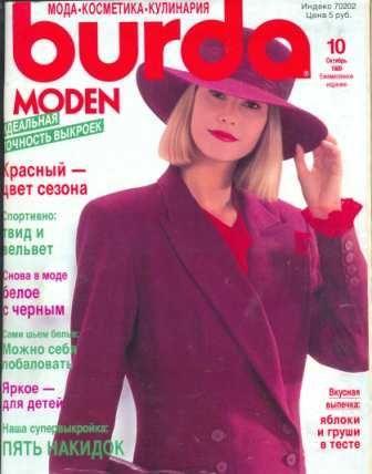 751d71a1f8e1564 Журнал BURDA MODEN 1989 10 | Burda Magazines | Журнал мод, Мода, Шитье