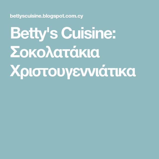 Betty's Cuisine: Σοκολατάκια Χριστουγεννιάτικα