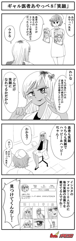 【4コマ漫画】ギャル医者あやっぺ8「笑顔」 | オモコロ
