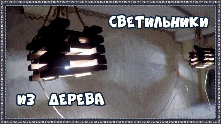 Светильники из дерева 💡 своими руками