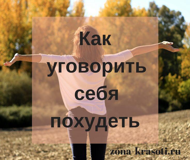 Как похудеть: простые советы и похудение без страданий. Психология для обретения стройной фигуры и хорошего самочувствия #weightloss #weightlossrecipes #weightlossbeforeandafter #зонакрасоты