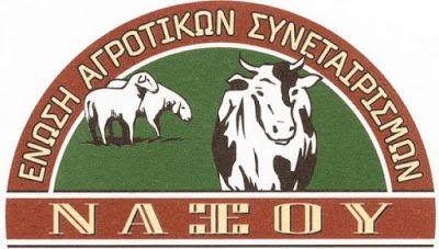 ΡΟΔΟΣυλλέκτης: Η Ένωσης Αγροτικών Συνεταιρισμών Νάξου διένειμε 10...