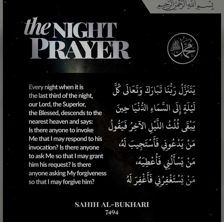 Power of the night prayer