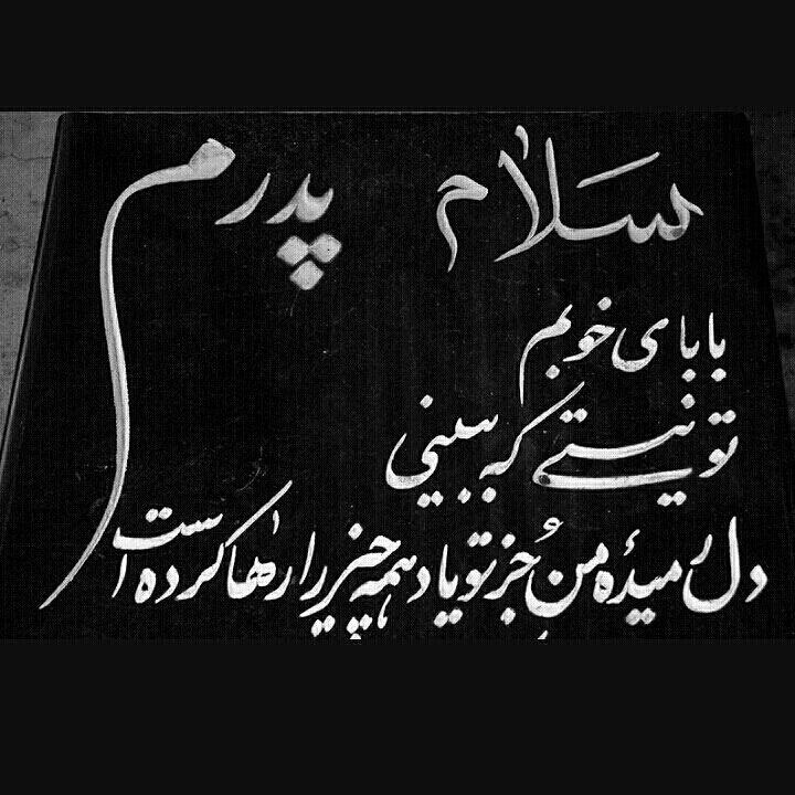 عکس و مطالب غمگین مرگ پدر Farsi Poem Photo Galleries Gallery