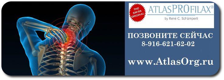 ✔ Симптомы вывиха атланта: - головные боли, мигрень - восприимчивость к погоде (повышение и понижение атмосферного давления) - плохая подвижность в шее, особенно в холодное время - постоянно возникающие боли в области всего позвоночника - боли и судороги в мышцах. - онемения в руках, ногах - усиление или притупление восприятий (слух, зрение, обоняние, осязание) - разность в длине ног - всевозможные отклонения в позвоночнике (грыжи, протрузия)