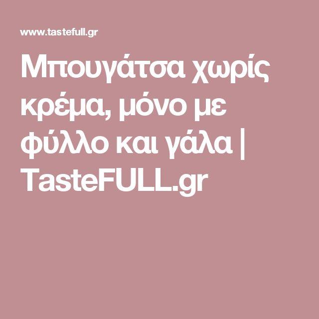Μπουγάτσα χωρίς κρέμα, μόνο με φύλλο και γάλα   TasteFULL.gr