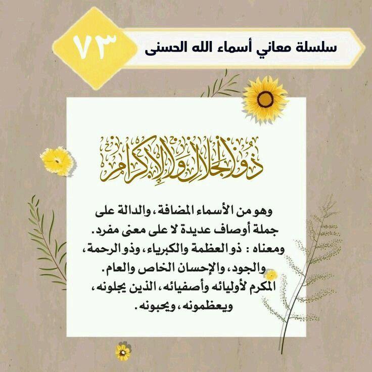 Pin On أسماء الله الحسنى
