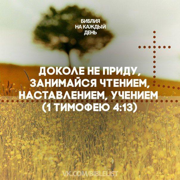 Христианские картинки с местописаниями духовная брань, прикольные