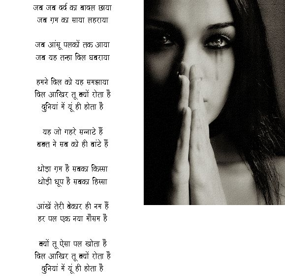 Yoon hi hota hai:Jawed Akhter,'Contemplations, Frustrations' Poems by Jawed Akhter,Jawed Akhter, pain, heart, tears, taking in stride, world, share, Zindagi na milegi dobaara, India, Kavita, gita kavita, geeta kavita, geeta kavita, hindi sahitya, geeta kavya madhuri, gita kavita, Kavi, family, Rajiv krishna saxena, Hindi poems, kavita, poetry, Hindi poetry ,Yoon hi hota hai hindi poem by Jawed Akhter,Best poems of Jawed Akhter Poems Collection