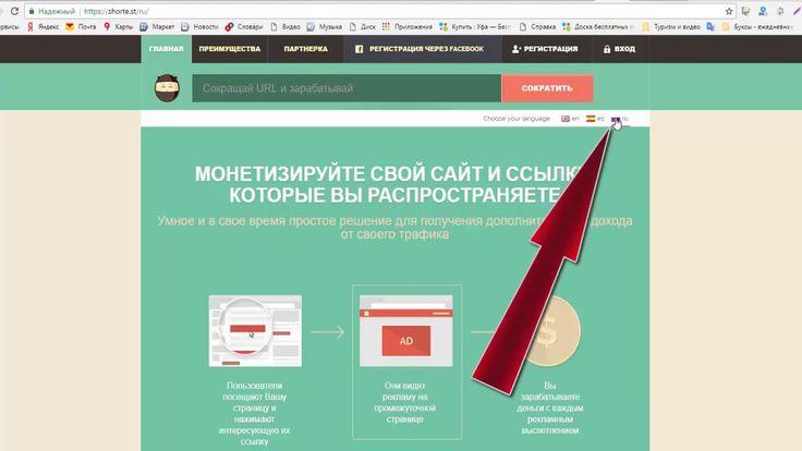Shorte Сервис сокращение ссылок Сокращение URL