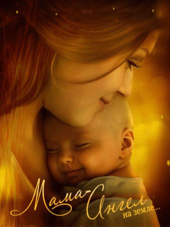 Картинка мама с детьми с надписями