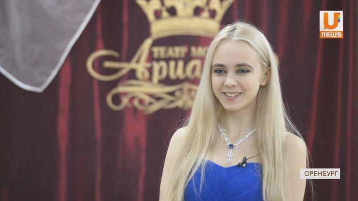 """UTV. """"С корабля на бал"""". Оренбургская юная модель попала в настоящий дворец - YouTube"""