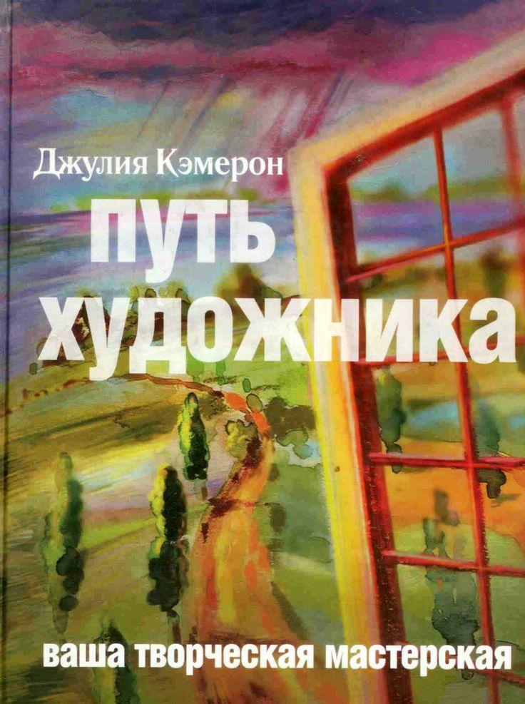 книга путь художника - Поиск в Google