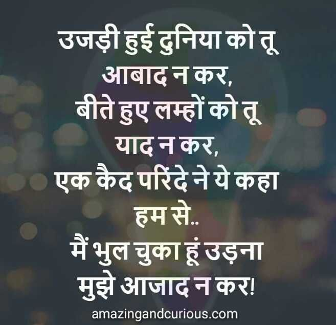 Very Heart Touching Sad Love Quotes In Hindi With Image Heart
