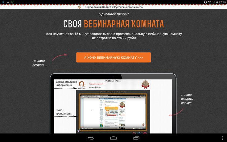 Мини тренинг.  Как научиться за 15 минут создавать свою профессиональную вебинарную комнату, не потратив на это ни рубля http://shop.plasstilin.biz/aff/free/100801/annushkaklim/