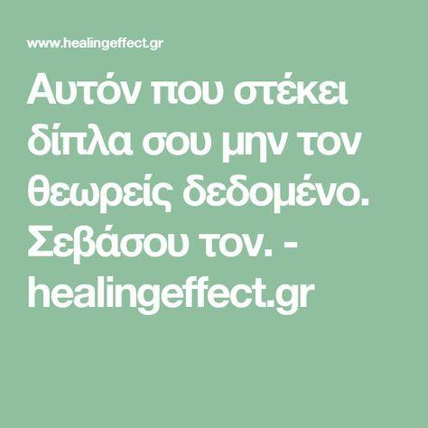 Αυτόν που στέκει δίπλα σου μην τον θεωρείς δεδομένο. Σεβάσου τον. - healingeffect.gr
