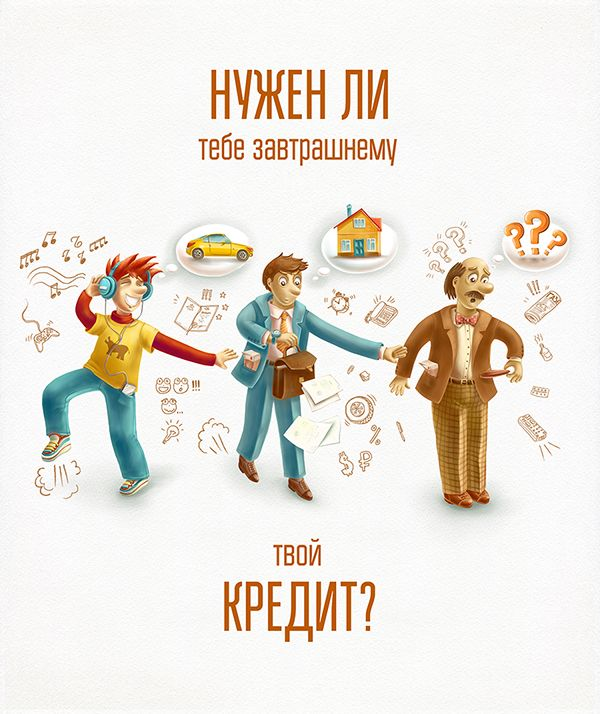 The poster for the competition about financial literacy. #loan #money #credit #man #boy #guy