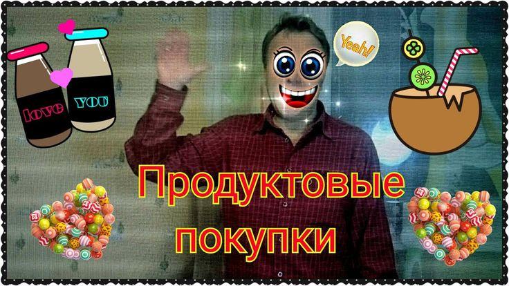 Продуктовые покупки Информация о вине Фруктовый запас Москва Магазин Пят...