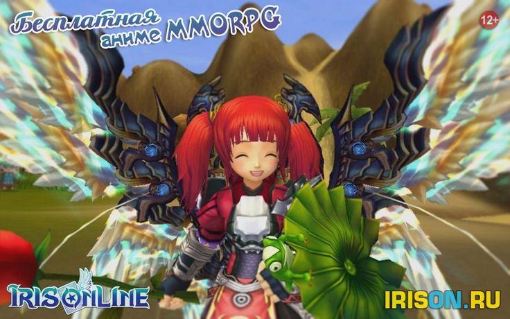 http://irison.ru/  Iris Online - анимешка для тебя😉  Милая, очаровательная, но в тоже время захватывающая MMORPG! Все любители аниме обитают здесь, присоединяйся и ты 🙃 👉http://irison.ru/👈