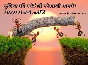 Helpful and motivational quotes for inspiring peoples. All quotes are life changing and very inspirational in Hindi