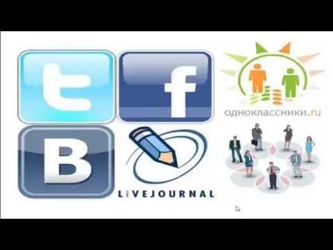 Как привлечь партнеров и клиентов из социальных сетей