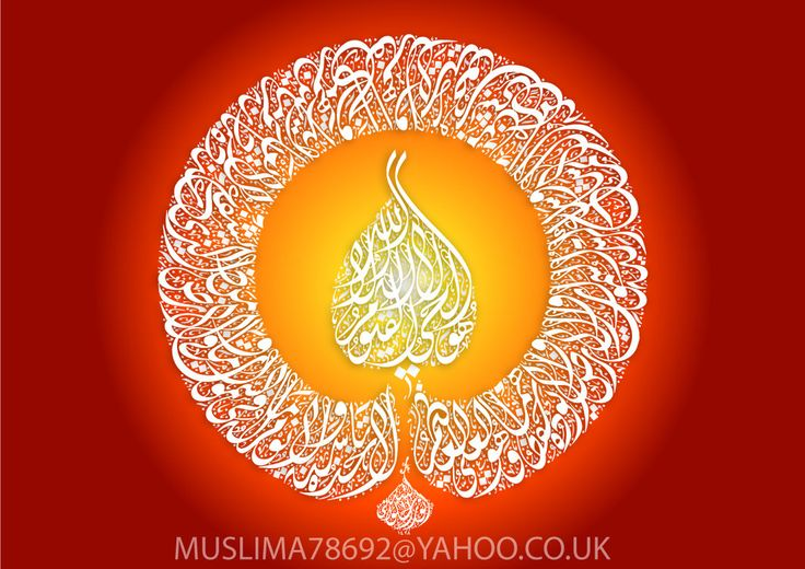 Aayet-ul-Kursi by Muslima78692
